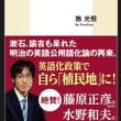 日本の学校教育はチエをつけさせない教育なのだ【チエがなくなる日本人教育】