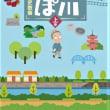 『加古川さんぽ-市内各町の歴史散策』の表紙ができました