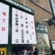 春のセンバツ!彦根東・近江 勝利!