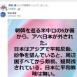 日本は野蛮国。世界から嫌われている。・・・誰がそんな国にした!!