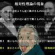 リーマンとガウスとアインシュタインと。今更聞きたい数学のお話