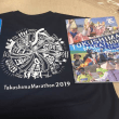 とくしまマラソン【眠れない前日】19/03/16