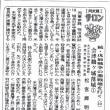 松宮輝明ブログ「続戊辰戦争の激戦地を行く」(20)) 会津鶴ヶ城落城す①