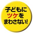 明日6月30日は子供の日!!