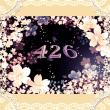 今日の数字 ☆ 426