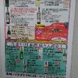 2/10(土)・11(日)店頭チラシ