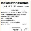 イベント参加のお知らせ〜