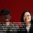 台湾野党が中国との和平合意示唆、蔡総統は民主主義損なうと反論・・・台湾は中華人民共和国ではない!