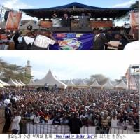 Ⅷ 7.各国・各宗教指導者から注目された顯進様の超宗教平和運動 <ケニアにおける超宗教平和運動>