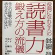 役員になれる人の「読書力」鍛え方の流儀(明日香出版会)