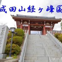 成田山仙台分院