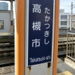 01/16: 駅名標ラリー2018GW大阪ツアー#35: 総持寺, 富田, 高槻市 UP
