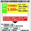 数千円で済むはずが数万円の請求…トラブル多発「24時間最大○○円」コインパーキングの落とし穴