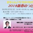 アベ9条改憲NO!2018新春のつどい(1.7北とぴあさくらホール)