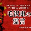 これは歴史的スクープ‼  『毛沢東の霊言』