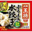 「大阪王将 感謝フェア」スーパーで大阪王将の餃子を買って5000円が当たるキャンペーン中です♡