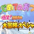 【バラエティー】『はじめてのおつかい!爆笑!!』2018年大冒険スペシャル 2018.01.08