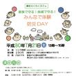 大阪地震、西日本大豪雨災害続く中、「女性の視点で考える防災教室」7月21日(土)13:00~リンク西奈!倉敷市被災地報告も予定しています!