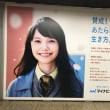 2月2日(金)のつぶやき:宮崎あおい 賛成!あたらしい生き方。 マイナビ転職(東京メトロ銀座駅ビルボード広告)