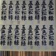 大神神社書初めまつり入選作品展覧
