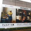 フェルメール展初日の最初の時間帯に行ってきました!!(2018.10.5)@上野の森美術館