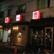 仙台で楽しく飲める立ち飲みです@宮城県仙台市