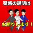 森友・加計学園問題は極左反日反米の民進党などと朝日新聞を筆頭とする偏向マスコミと結託した捏造!!