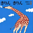 武鹿悦子さんの詩の絵本
