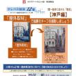 クレパス技法12章+Plus 屋外取材【神戸編】申し込み受付中