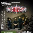 3月6日(火) LOUDNESS in 松本