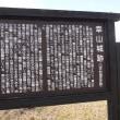 和霊神社から福山登山 2016.03.07 「264」