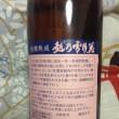 ★金賞!新潟県『瓶燗熟成 越乃雪月花 純米』を呑んでみた!