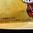 変わり種ポテチを食べてみた 〜その12