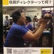 史上初!!「47都道府県」同時中継で地方創生発信。