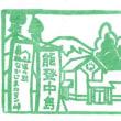 道の駅・なかじまロマン峠(石川県七尾市)