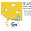ならわぬLIVE「20th ANNIVERSARY LIVE1998-2018」 現場から見た経営学と農業経営