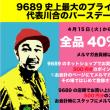 代表・川合のバースデー企画!9689至上最大セールスタート!!