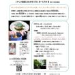 ゴールデンウィーク和菓子教室・抹茶・名園散策