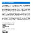 「リニア中央新幹線は、本当に必要か?」(日本野鳥の会)