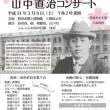 野田市郷土博物館での「山中直治コンサート」
