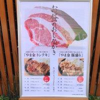肉のやま金のトンテキ