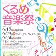 くるめ音楽祭9/17、9/23、9/24開催