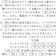 東京理科大・化学 6