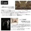 新4K8K衛星放送 番組表 NHK4K8K BSフジ BS TBS BS朝日 BSテレ東 苦難の船出