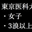 【医大】東京医科大学、女子だけでなく、3浪以上の男子の合格者数も抑制