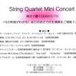 弦楽四重奏のミニコンサート