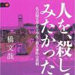 一橋 文哉 「人を、殺してみたかった  名古屋大学女子学生・殺人事件の真相」