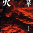 重苦しい生と死「野火」by大岡昇平