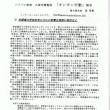 バイバイ原発   大津市関電前「キンカン行動」報告 12月 他