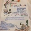 第7回北海道アディクションフォーラム♪